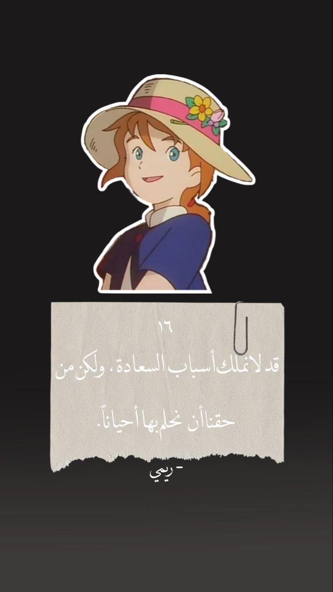 Pin By Asha On 30 Arabic Cartoon Quotes Cartoon Quotes Beautiful Quran Quotes Drawing Quotes