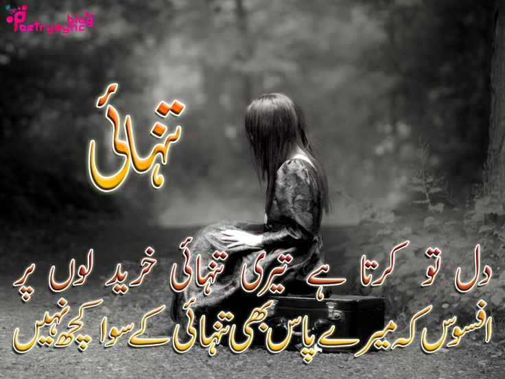 2 Line Sad Shayari with Images in Urdu Fonts | Poetry
