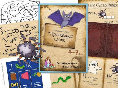 """Квест для детей на Хэллоуин """"Пропавшие слова"""" \ весёлые игры, игры с детьми"""