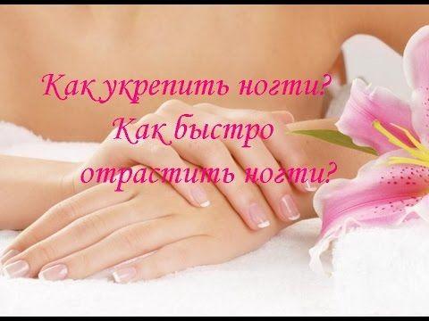 Как укрепить  ногти ♥ БЫСТРО отрастить длину ногтей♥