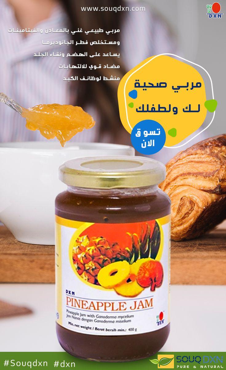 مربي الأناناس Pineapple Jam Jam Food