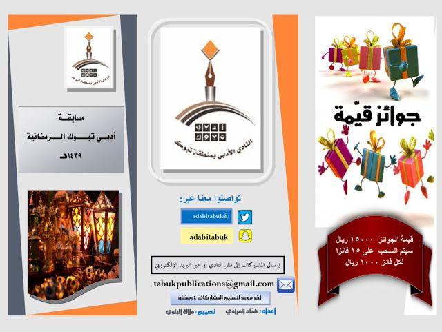 ما أحب الكلام إلى الله تعالى مسابقة رمضانية للاطفال بالعربي نتعلم Enamel Pins Islam
