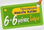 Προσφορά Website Builder 6μήνες + 6 ΔΩΡΟ ;) cooool!