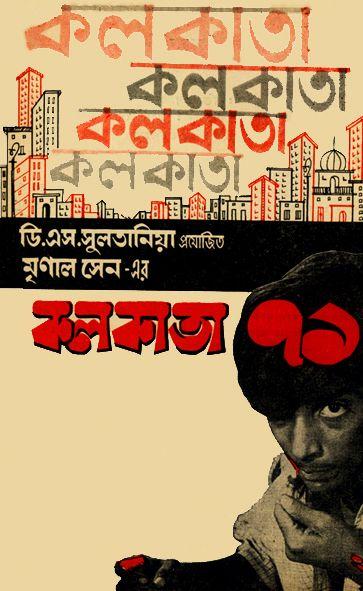 কাল্কাত্তা ৭১ (Calcutta 71) (1972) // মৃণাল সেন (Mrinal Sen)
