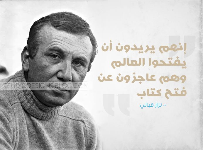 poetry of nizar qabani Arabic language poetry and writings of nizar tawfiq qabbani ( 1923 - 1998 ), the  contemporary syrian poet his poetic style combines simplicity and elegance in.