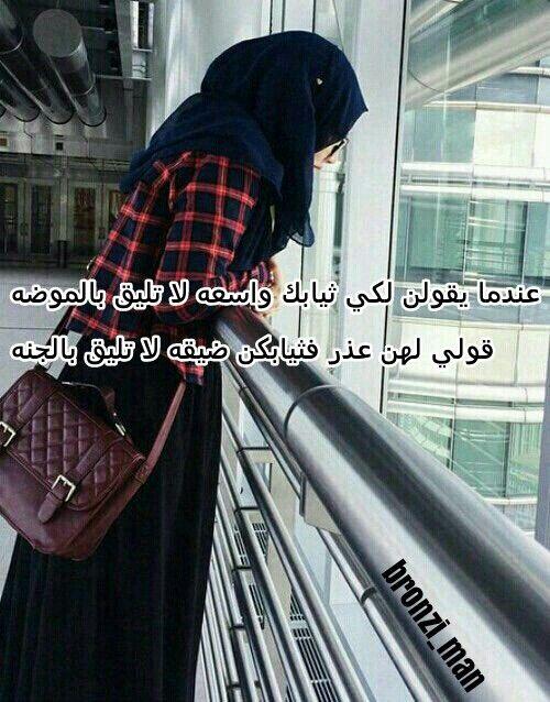 عندما يقولن لكي ثيابك واسعه لا تليق بالموضه قولي لهن عذر فثيابكن ضيقه لا تليق بالجنه