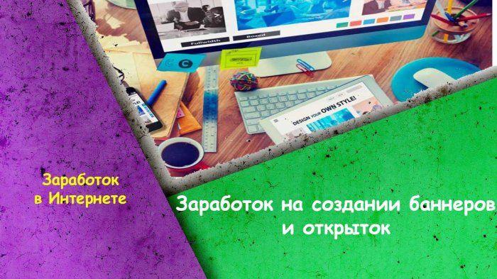 Как заработать на сайте открыток, картинки