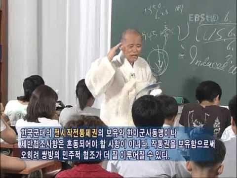 김용옥   논술세대를 위한 철학교실   47 동아시아 30년전쟁과 논술