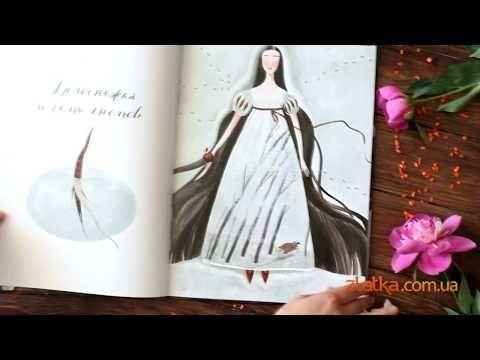 """Белоснежка и семь гномов. Беляночка и Розочка от издательства """"Ранок"""" - YouTube"""