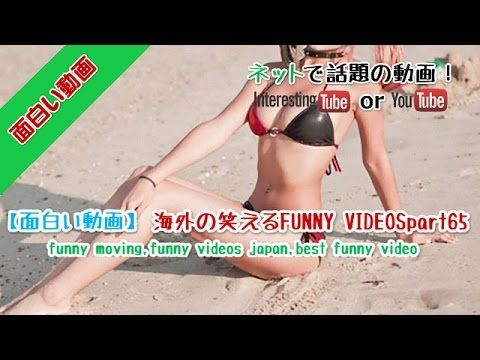 【面白い動画】海外の笑える失敗動画65 best funny video