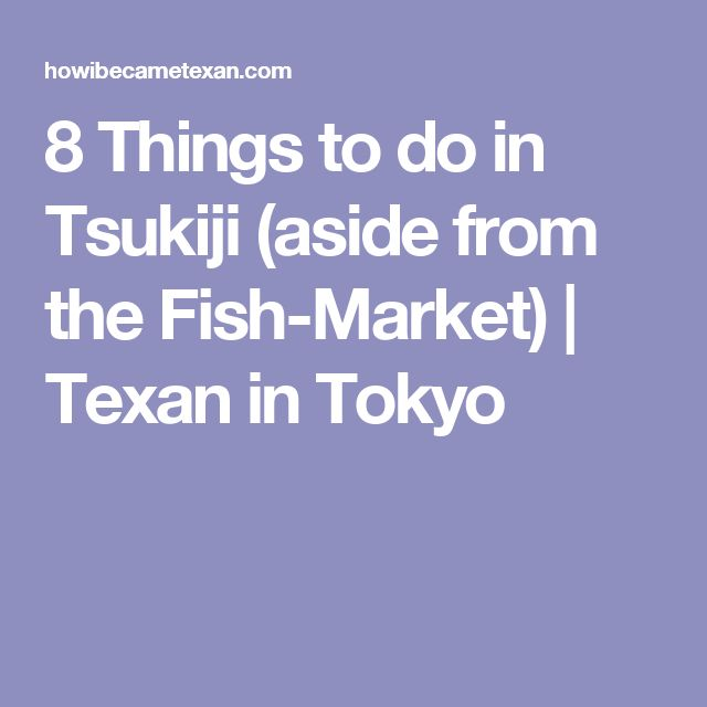 8 Things to do in Tsukiji (aside from the Fish-Market) | Texan in Tokyo