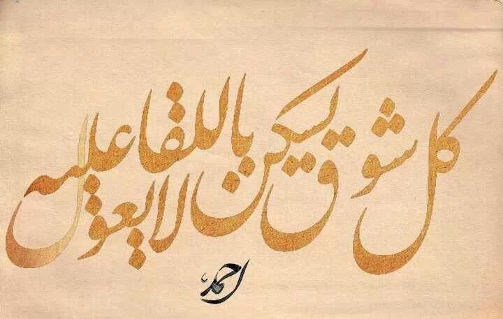كل شوق يسكن باللقاء لا يعول عليه - الشيخ الاكبر محى الدين بن عربى .