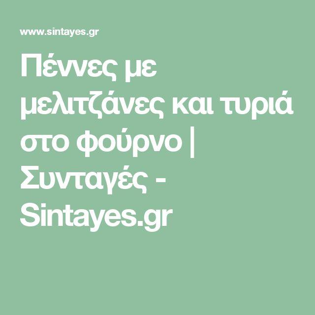 Πέννες με μελιτζάνες και τυριά στο φούρνο | Συνταγές - Sintayes.gr