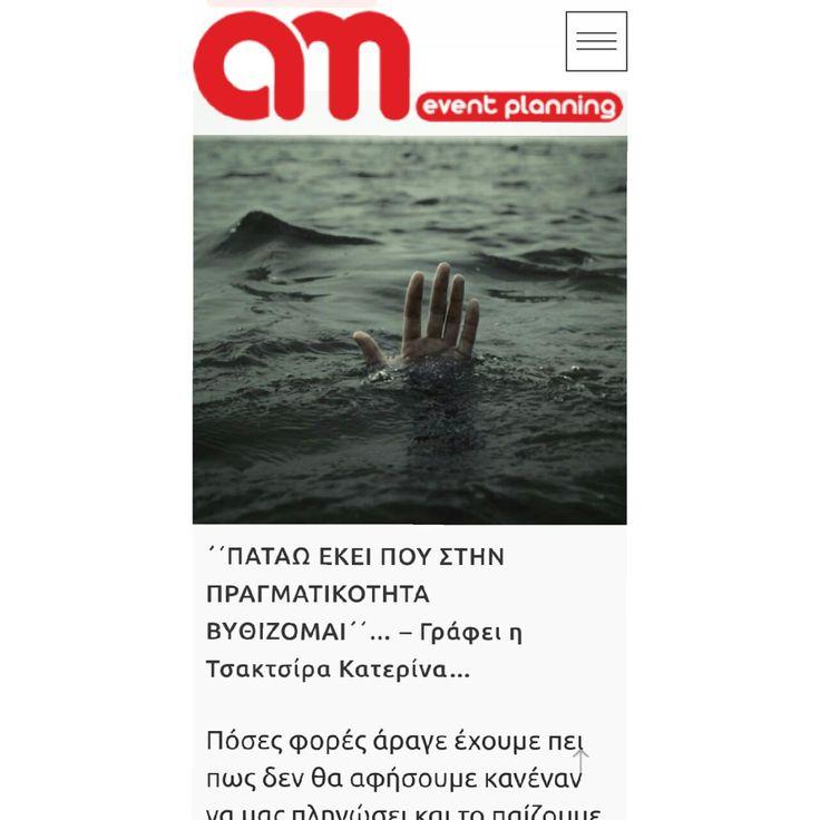 Ο τίτλος της τα λέει όλα..... Μόνο στο amevents.gr στην κατηγορία σκέψεις. 🌊🌫⭐