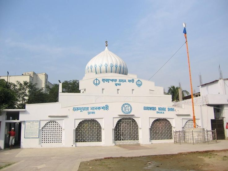 The Gurdwara located in the precincts of Dhaka University in Bangladesh commemorates the visit of Guru Nanak Dev ji (1469–1539). The renovation was done in 1839 by the Nanak panthis(devotees) of the area.