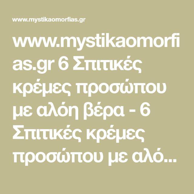 "www.mystikaomorfias.gr 6 Σπιτικές κρέμες προσώπου με αλόη βέρα - 6 Σπιτικές κρέμες προσώπου με αλόη βέρα  Το να εφαρμόσετε στο πρόσωπό σας σπιτική κρέμα προσώπου με αλόη βέρα έχει πολλά οφέλη. Η αλόη βέρα έχει φυσικές θεραπευτικές και αντιφλεγμονώδεις ιδιότητες, γι 'αυτό μπορεί να βοηθήσει στη ""θεραπεία των βλαβών του δέρματος"" που προκαλείται από την έκθεση στον ήλιο, τους"