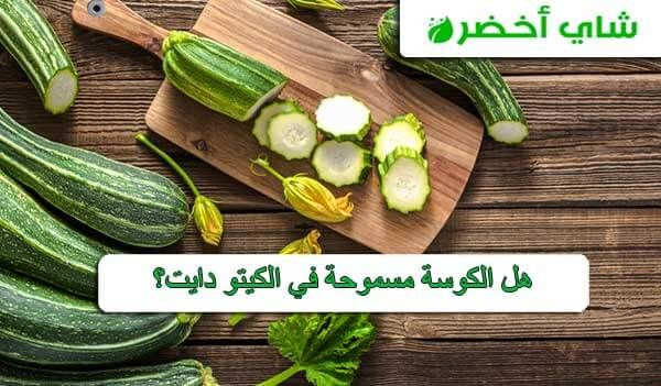 الكوسة والكيتو Vegetables Cucumber Zucchini