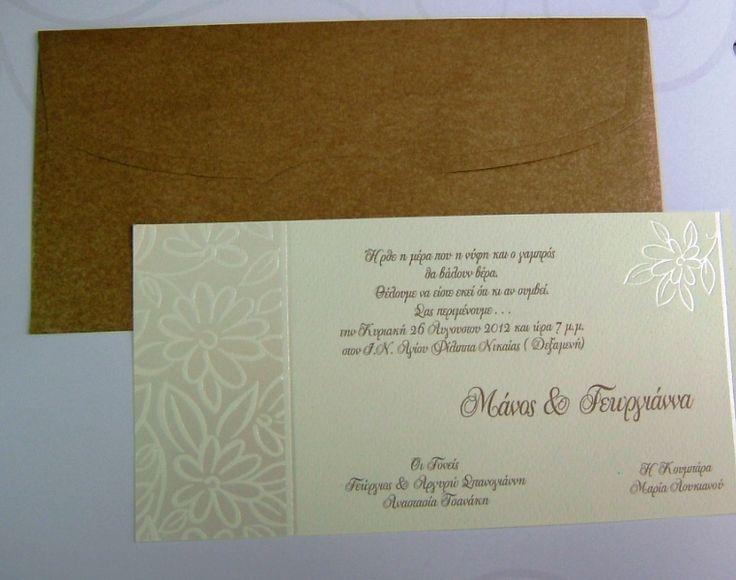 Προσκλητήριο γάμου Κωδ.5410 0,62 €