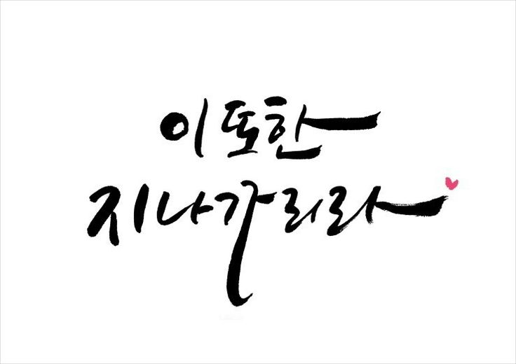 calligraphy_이 또한 지나가리라 this too pass away 별하 캘리그라피