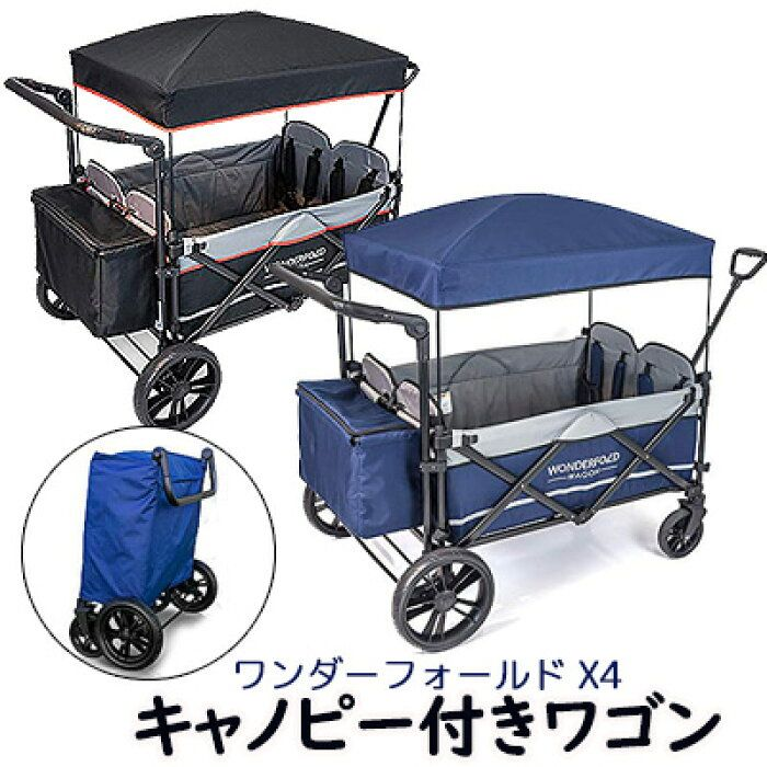 楽天市場 在庫有り ワンダーフォールド X4 プッシュ プル ストローラー ワゴン ベビーカー 4人乗り 大容量 キャリーワゴン 頑丈 キャリー コンパクト 収納 ピクニック アウトドア お散歩 荷物 Wonderfold X4 Push Pull 4 Passenger Quad Stroller Wagon B
