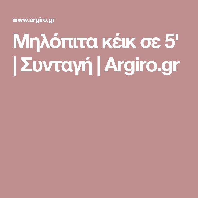 Μηλόπιτα κέικ σε 5' | Συνταγή | Argiro.gr