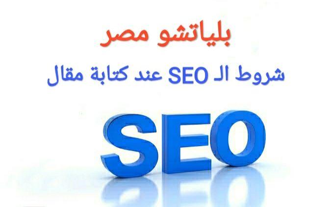 شروط السيو Seo عند كتابة مقال مقدمة السيو Seo سأل أحدهم أن معنى مصطلحات تحسين محركات البحث هو اختصار بعض الحروف Company Logo Tech Company Logos Seo