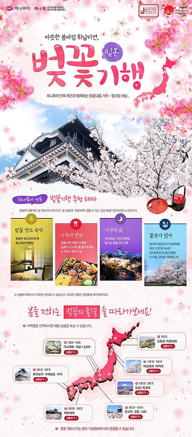 [기획전] 일본 벚꽃여행 기획전 : ...