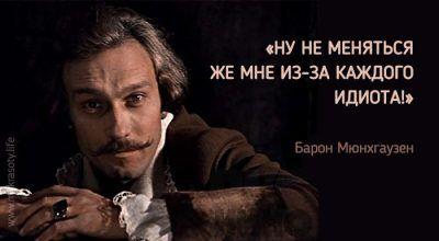 Искрометные цитаты Мюнхгаузена, которые сделают ваш день!