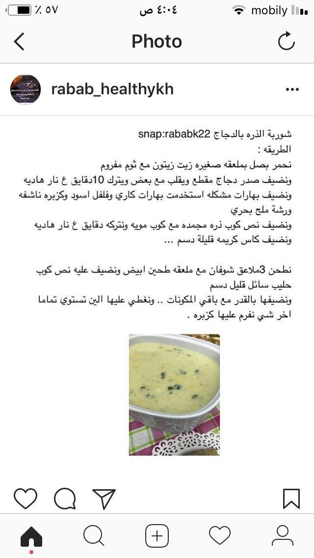 شوربة الدجاج بالذرة Food Recipes