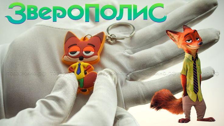 Брелок лис Ник Уайлд Зверополис