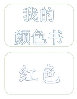 Learn Chinese colors; Chinese color words worksheets; coloring pages