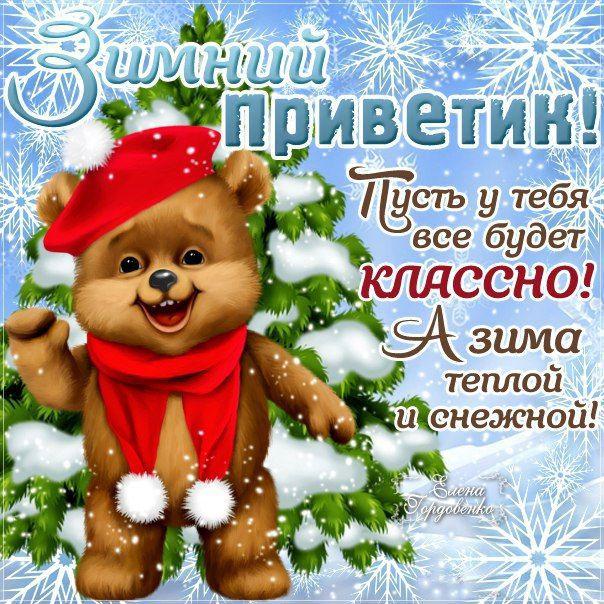 Зимние картинки с пожеланием доброго привета