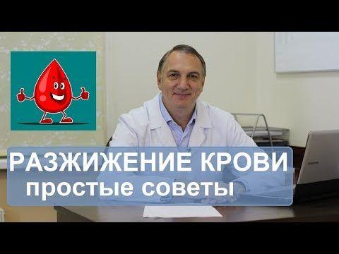 Разжижение крови, профилактика атеросклероза и тромбофлебита. Простые советы. - YouTube