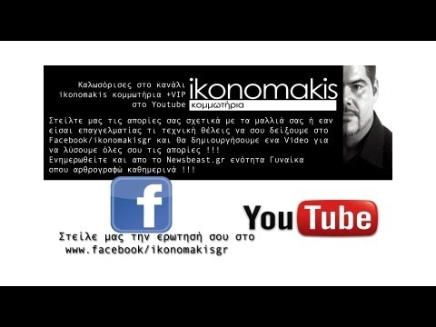 Γιατί να επιλέξω Ombre HairTechnique 2013 για τα μαλλιά μου !!! Ενημερωθείτε καθημερινά στο www.ikonomakis.gr Διαβάστε τα άρθρα μας στο Newsbeast.gr ενότητα γυναίκα   Στείλτε μας τις απορίες σας στο www.facebook.com/ikonomakisgr Και εμείς θα ετοιμάσουμε ένα Video με Tips μόνο για εσάς  Τον κο Οικονομάκη μπορείτε να τον βρείτε στο ikonomakisκομμωτήρια + VIP Στο Χαλάνδρι τηλ 2106090712 Special Thanks to Greg S...