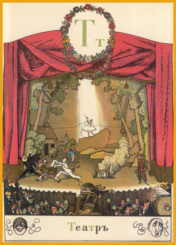 А.Н.Бенуа - Театръ. Азбука в картинках.