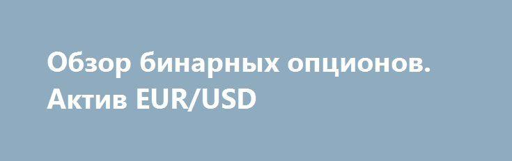 Обзор бинарных опционов. Актив EUR/USD http://krok-forex.ru/news/?adv_id=8629 Актив: EUR/USD   Обоснование:  22 августа, в понедельник, единая европейская валюта достигла локального пика 1.1331. Рост отчасти связан с ожиданиями выступления главы ФРС США.   Сегодня пара торгуется уже у уровня 1.1335, выше открытия 1.1319.   Ситуация по паре двоякая, но более вероятным видится рост, по крайней мере до 26 августа.   Краткосрочные рекомендации на сегодня – покупать EUR/USD.   Стратегия…