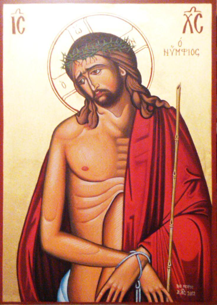 "Byzantine icon of Jesus Christ the Bridegroom commonly known in Greek  as ""O Nymphios"". Icon by Ikon Atelier. www.ikonatelier.com.au"
