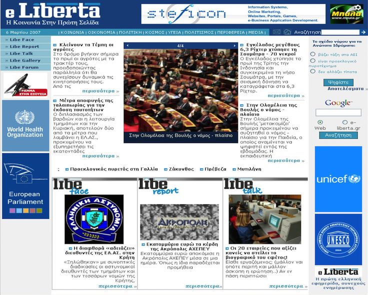 [2006] newsSite + logotype design for Eliberta