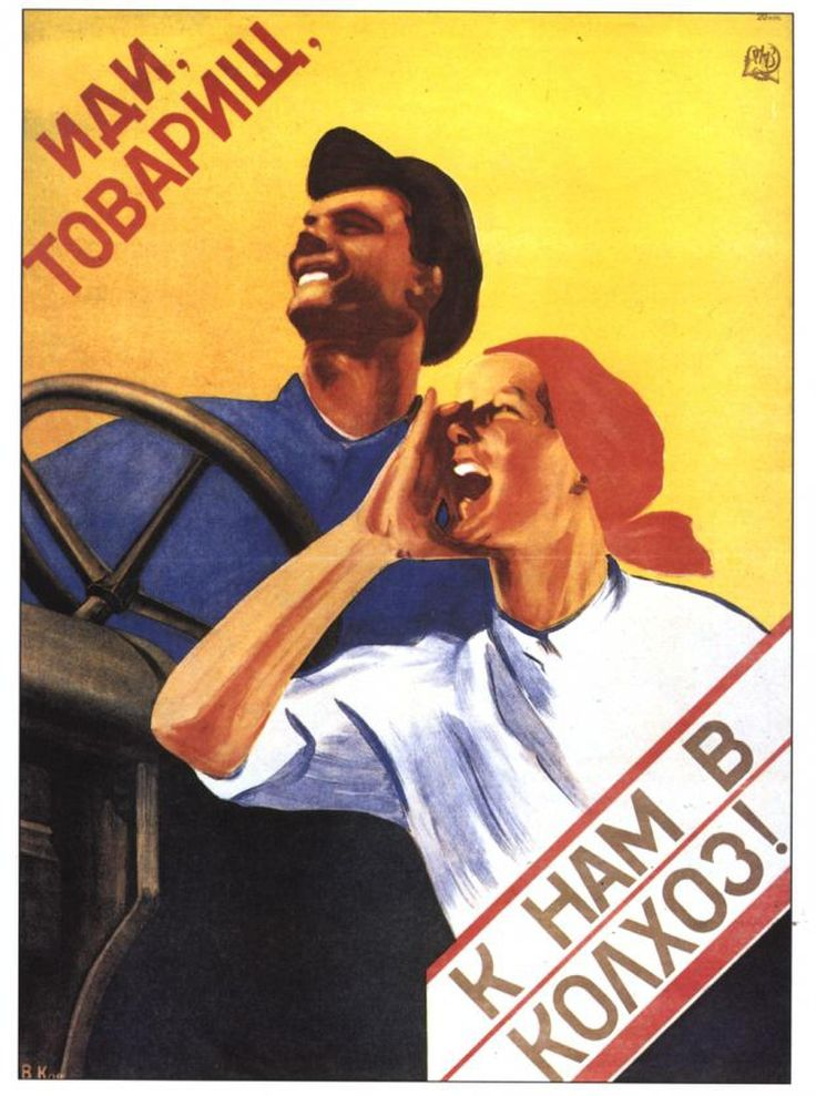"""Come comrade, join us at the community farm!"" USSR poster Одноклассники"