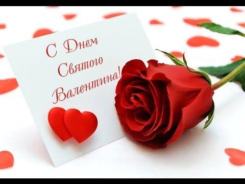 Вітаю з Днем Св. Валентина / Happy Valentine's Day - YouTube