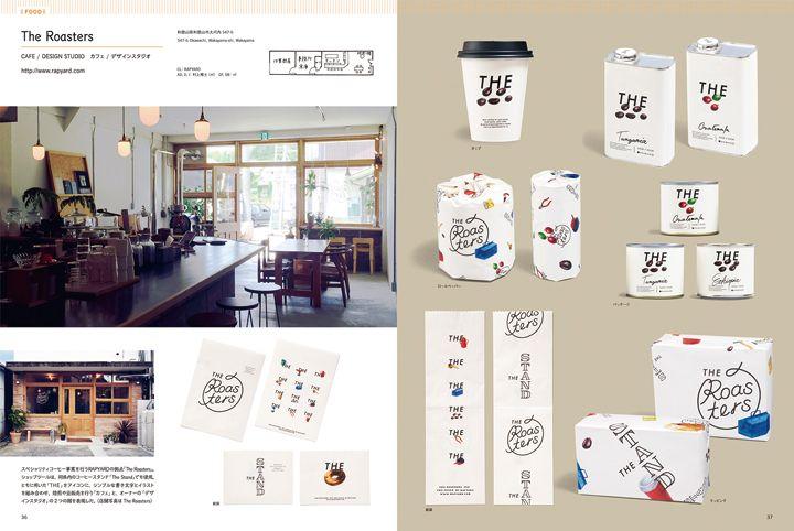 小さなお店のショップイメージグラフィックス | おすすめ書籍・本 | デザイン情報サイト[JDN]