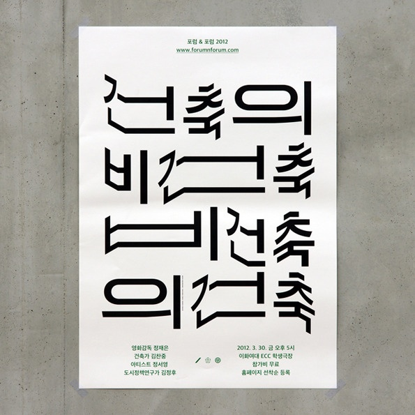 It's Nice That : Seoul-based studio fnt have a particularly clean and consistent body of work