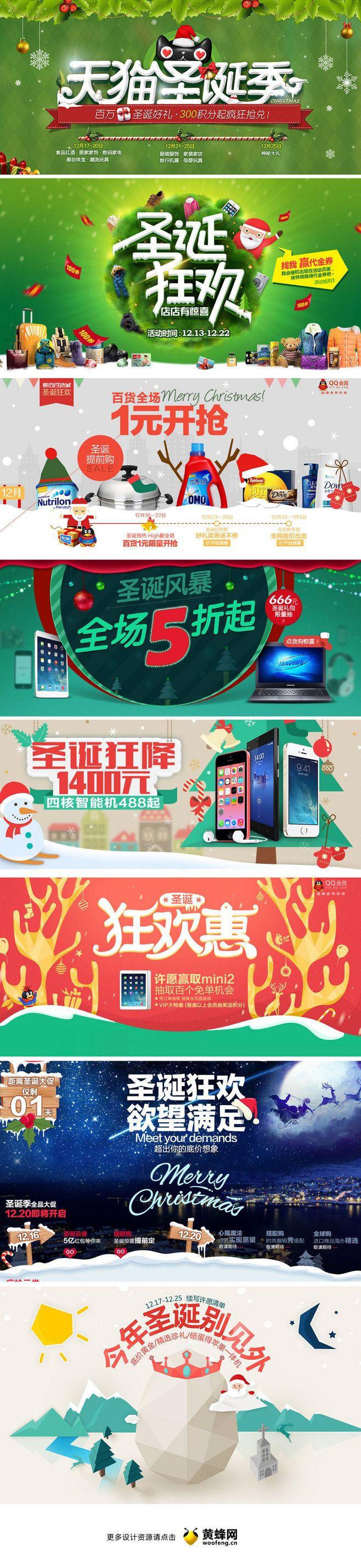 圣诞节头图banner设计,来源自黄蜂网...
