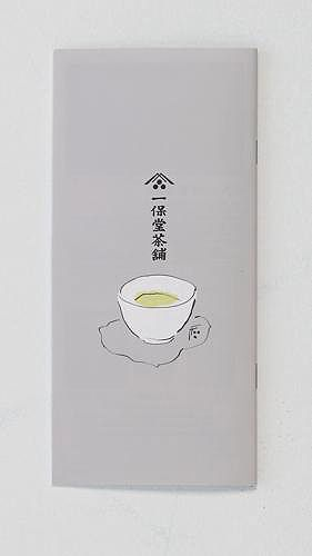 一保堂茶舗 | shiokawaizumi.com