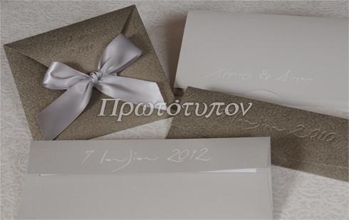 Πρωτότυπον - Προσκλητήρια Γάμου - Φωτογραφίες