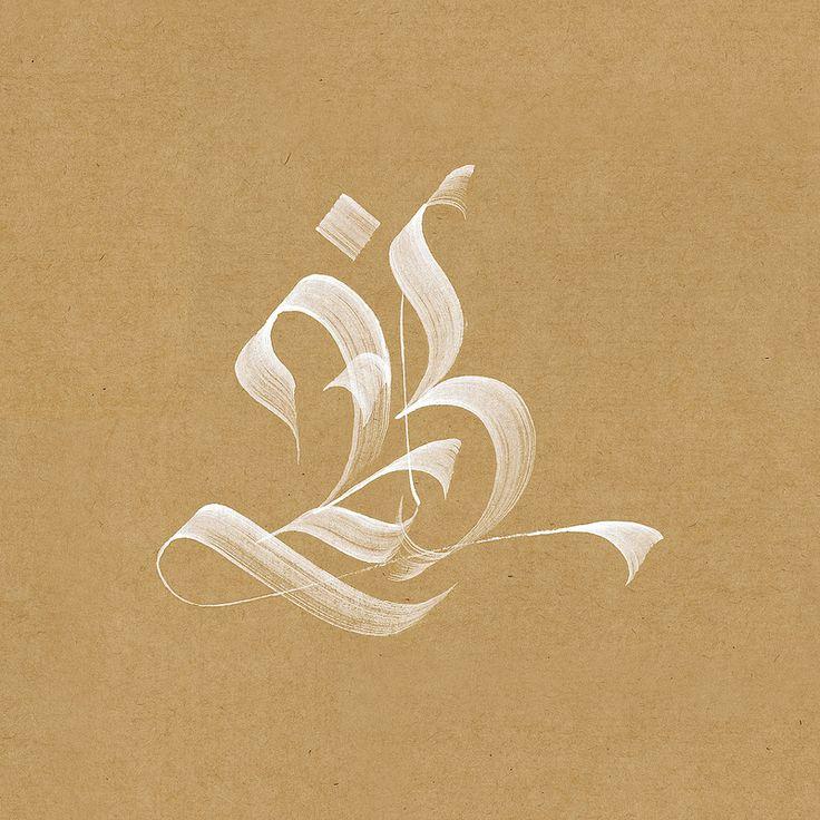 Typography by Fraktur B. Lettering . Tipografia