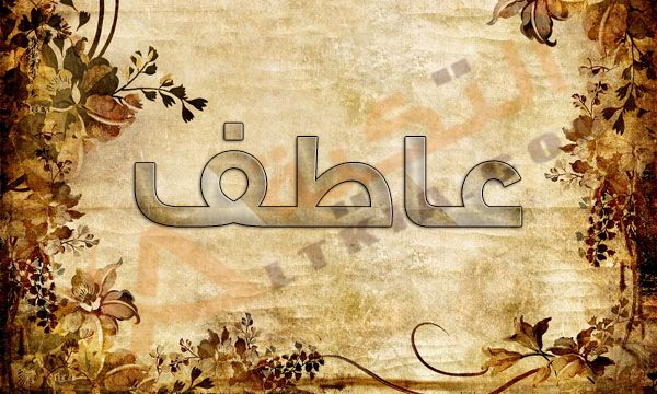معنى اسم عاطف في القاموس العربي هذا الاسم من الأسماء المنتشرة بشكل كبير حيث انه يحمل معاني جميلة وواضحة من نطق الاسم وقد بدأ ا Painting Art Vintage World Maps