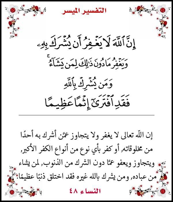 النساء ٤٨ Math Arabic Calligraphy Calligraphy