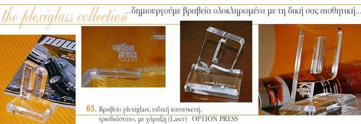 plexiglass construction, award design, ειδικές κατασκευές plexiglass, business gifts, εφαρμογές laser (χαράξεις,κοπές), επιχειρηματικό δώρο, art collection, collector's items, event collection, ειδικές κατασκευές Βραβείων, επάθλων, πλακετών, μεταλλίων, αναμνηστικών ...  T:+30 210 2463091 M: +30 6944.317.279