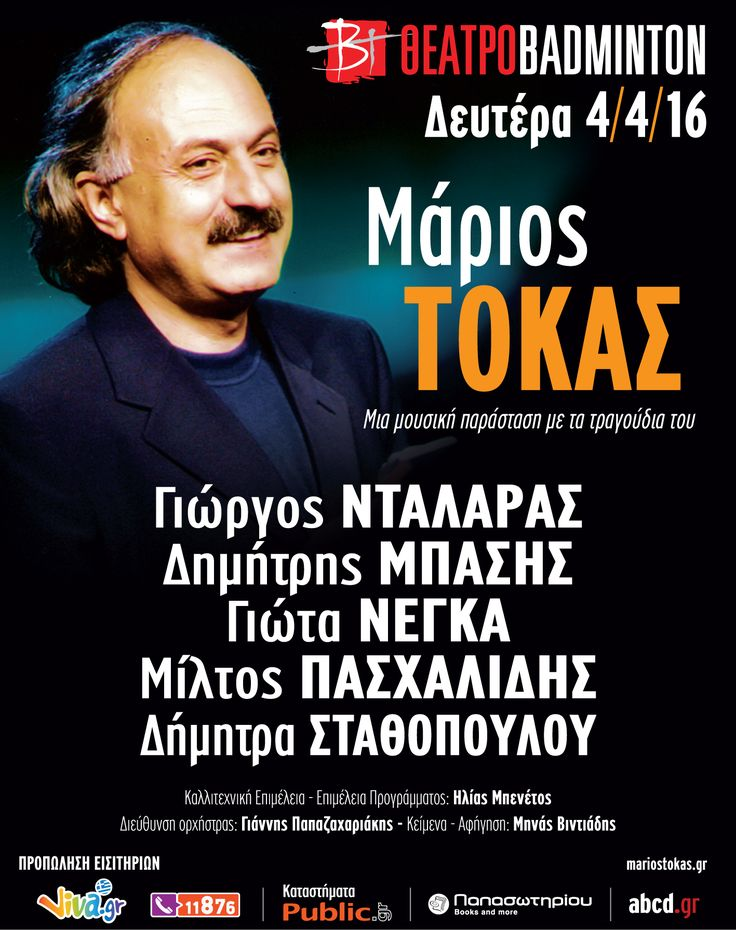 Μάριος Τόκας: Sond Out η μουσική παράσταση με τα τραγούδια του στο Θέατρο Badminton | Δείτε τη νέα ημερομηνία